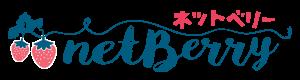 いちご販売ネットベリーのロゴ